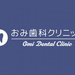 おみ歯科クリニック